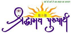 Shraddhamay Purusharth